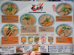 asahikawa4-6