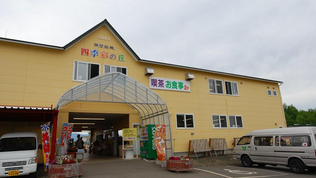 日本 北海道 │ 《自驾游》三爱之丘展望公园:登高 ...