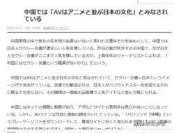[新聞] 日媒稱在中國最具代表性的日本文化 女優及動漫