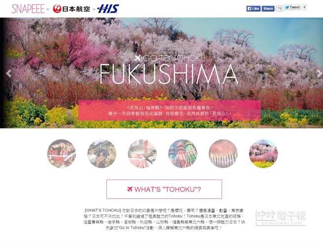 [新聞] 日本旅遊拍張照 拿東京機票