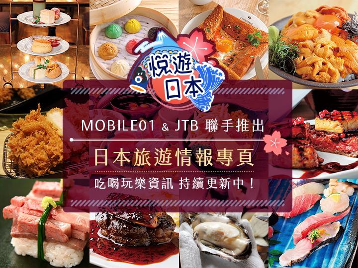 [新聞] 悅遊日本!MOBILE01 & JTB聯手推出日本旅遊情報專頁,吃喝玩樂資訊持續更新!